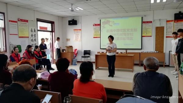 2019.4.18党员活动日,志愿服务进社区3