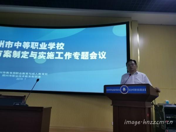 引人才培养模式修订促职业教育崭新发展 ——郑州市中职学校专业人才培养方案制订与实施工作专题会在幸运快三投注规律召开