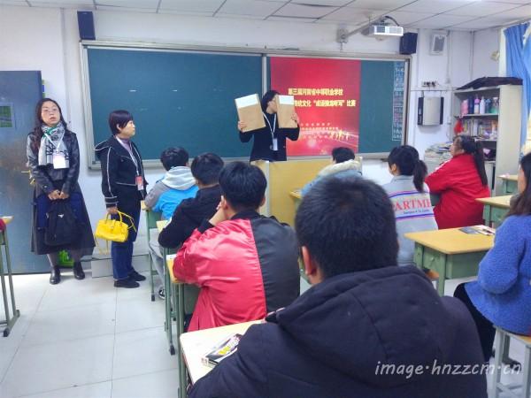 第三届省中职学校中华优秀传统文化大赛成语接龙听写比赛在财贸成功举办