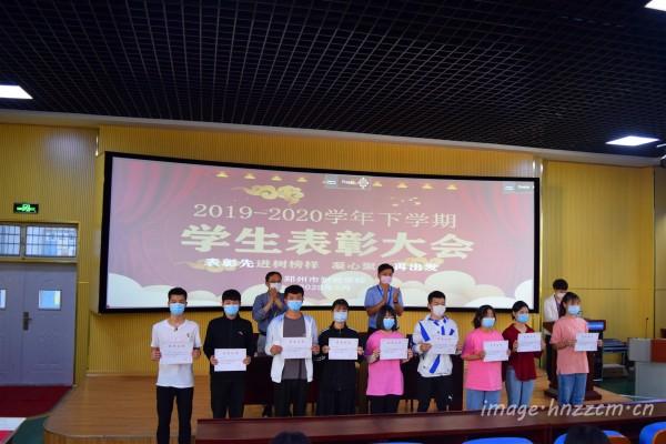 向榜样学习,向模范看齐——郑州市财贸学校举行2018级学生评优评先表彰大会