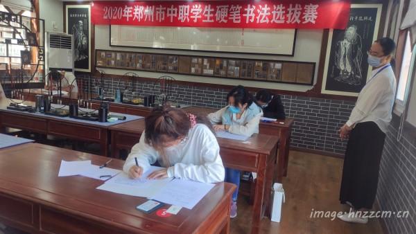 市中职学生汉字听写、硬笔书法、Word应用文写作选拔赛在郑州市财贸学校举行